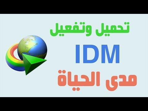 تحميل داونلود مانجر عربي 2017