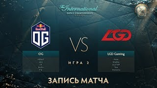 OG vs LGD, The International 2017, Мейн Ивент, Игра 1