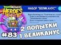 Plants vs  Zombies Heroes #83 ОТКРЫВАЮ НАБОР ВЕЛИКАНУС Геймплей Прохождение  Gameplay