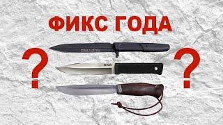 ТОП 2020 перспективных ножей с фиксированным клинком от Rezat.ru
