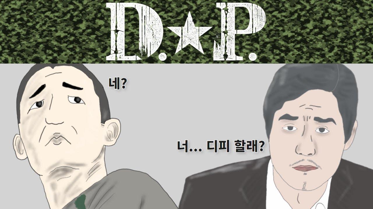 성윤모에게 디피(D.P.)를 권유하는 박범구 중사 (feat.황장수 병장)