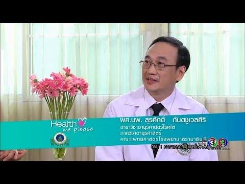 ย้อนหลัง Health Me Please | ภาวะแทรกซ้อนทางไตจากเบาหวาน ตอนที่ 2 | 15-08-60 | Ch3Thailand