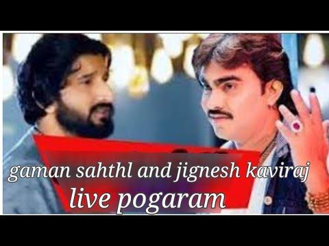 Dikri mari Ladakvayi Laxmi No avatar jignesh kaviraj Live Pogaram 28.11.2017