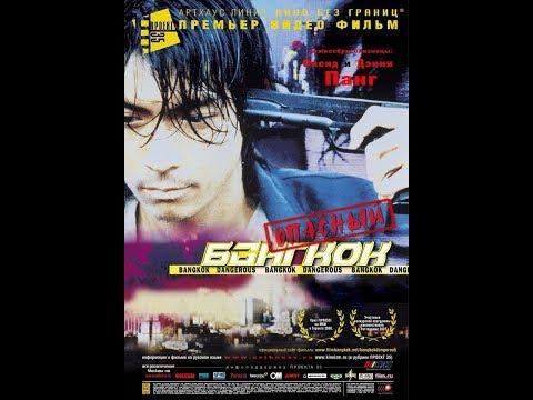 Опасный Бангкок. (1999).
