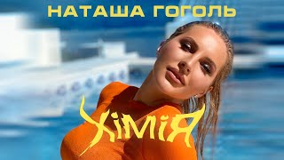 Смотреть клип Наташа Гоголь - Хiмiя