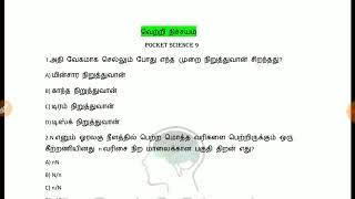 Pocket Science - 9| TNPSC | SCIENCE | அறிவியல் |