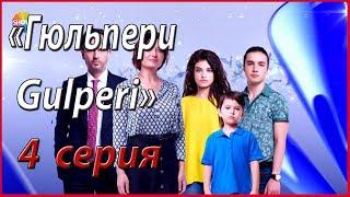 « Гюльпери / Gulperi» – 4 серия, описание и фото #звезды_турецкого_кино