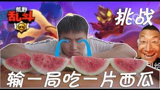 荒野大亂:挑戰輸壹局遊戲吃壹片西瓜,最終能吃多少片?