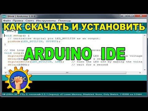 Arduino IDE / Скачать / Установить
