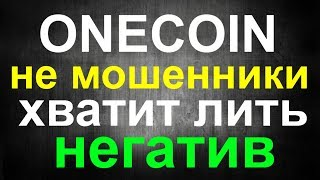 Onecoin отзывы