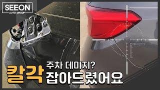 찌그러진 차 외형복원 과정 2분컷으로 보기 Body damage repair