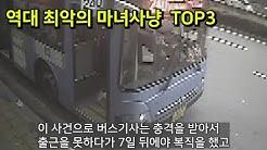 역대 최악의 마녀사냥 TOP3