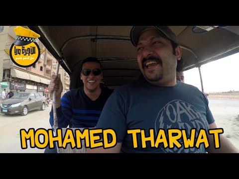 الأجرة ورا مع محمد ثروت - Ogra Wara with Mohamed Tharwat