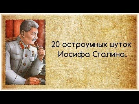 Шутки Сталина. Как шутил вождь?