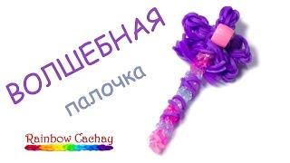 Плетение волшебной палочки для феи из резинок Rainbow Loom Bands. cachay.video Плетение из резинок.