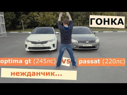ДЕРЗКАЯ KIA OPTIMA GT 2.0 TURBO GDI 245HP VS VW PASSAT 1.8 TSI 152HP (ЧИП 220HP) /  ГОНКА