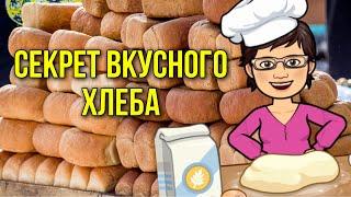 ЭТОТ РЕЦЕПТ ИЩЕТ КАЖДЫЙ ! Хлеб как из детства !!! муж просит ещё !!! СОСЕДКА  ХОЧЕТ СТЫРИТЬ СЕКРЕТ