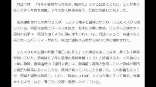 岡田准一と宮崎あおい熱愛 7年の友人関係経て今春から交際に発展 広告---------------------------- YouTubeで毎日2万円稼ぐ方法。無料で教えます!...