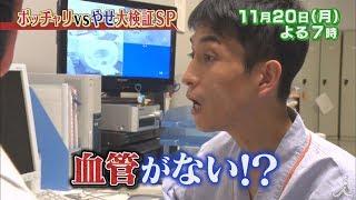 11月20日(月)よる7時『名医のTHE太鼓判!』今回のテーマは「長生きする為...