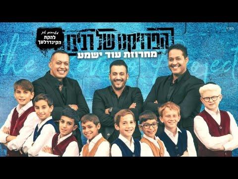 הפרויקט של רביבו - מחרוזת עוד ישמע | The Revivo Project - Od Yishama Medley