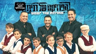 הפרויקט של רביבו - מחרוזת עוד ישמע   The Revivo Project - Od Yishama Medley