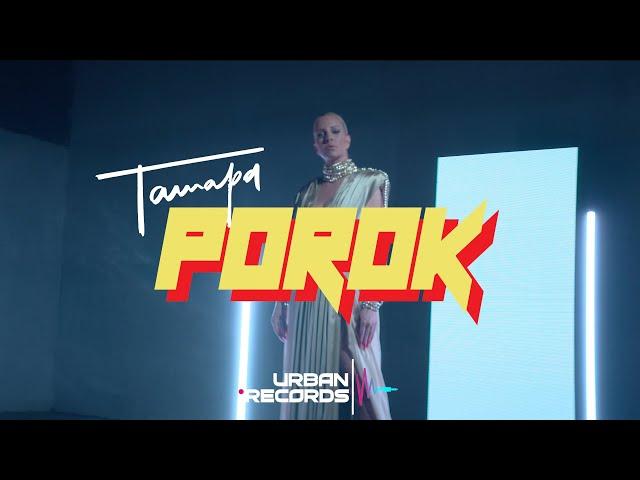 Tamara Todevska - Porok (Official Video)