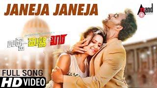 Uppu Huli Khara | Janeja | New Video Song 2017 | Imran Sardhariya | Prajwal Pai | Shree Raksha