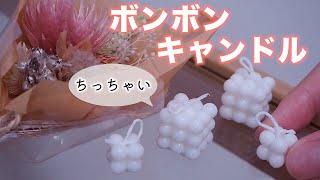 【DIY】ミニボンボンキャンドルを作りたい/Candle m…