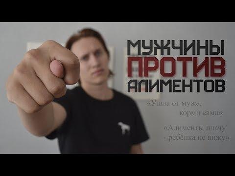 Мужчины против алиментов | Семейное лево в России