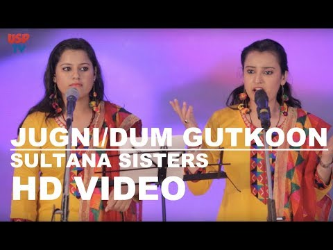 Jugni | Dum Gutkoon | Sufi Song | Punjabi Music | Sultana Sisters | USP TV