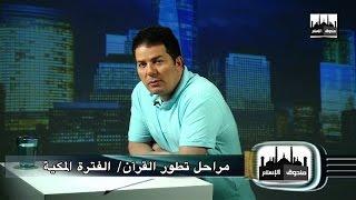 BOI Episode 19 برنامج صندوق الإسلام - الحلقة التاسعة عشر: مراحل تطور القرآن/ الفترة المكية