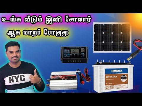 ✅ உங்க வீட்ல இனி சோலார் ஈசியா செட் பண்ணலாம் #Loom Solar + 4 Solar Products Unboxing Part – 1 #Solar