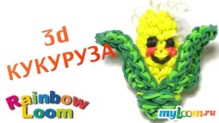 3d КУКУРУЗА из резинок Rainbow Loom Bands. Урок 353 | Corn Rainbow Loom