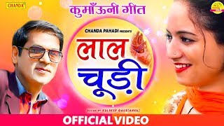 """Chanda cassettes present """"lal chudi """" a latest new kumaoni song 2020. we to you """" pahadi by directed """" director name"""" featuring arti..."""