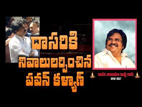 Pawan Kalyan pays homage to Dasari Narayana Rao || #DasariNarayanaRao