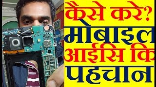 Mobile ic identification | How to identify mobile ic in android mobile phone PCB |