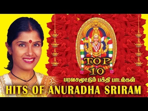 Hits Of ANURADHASRIRAM /devotional Bakthi Sepcial/ Melody/ Hits
