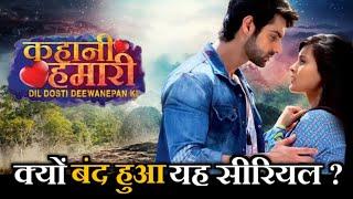 Kahani Hamari Dil Dosti Deewanepan Ki Why Off Air Serial |Kahani Hamari &TV Karan Wahi | Rhea Sharma