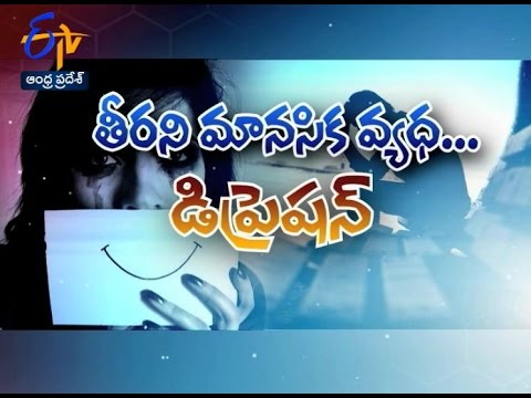 World Health Day 2017- Depression | Sukhibhava | 7th April 2017 | Full Episode | ETV Andhra Pradesh