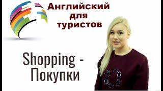 АНГЛИЙСКИЙ ДЛЯ ТУРИСТОВ. Покупки. Shopping