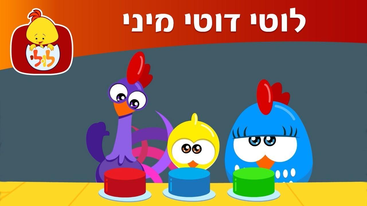לוטי דוטי מיני - מפעל הצעצועים - ערוץ לולי