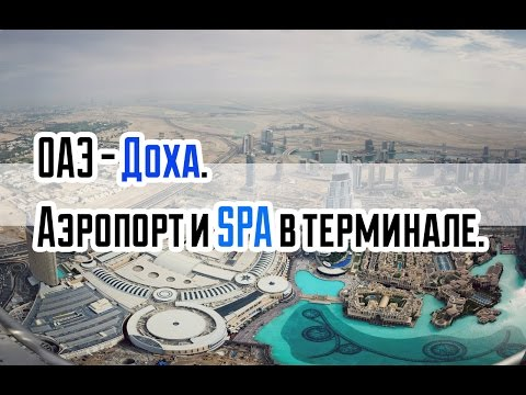 Катар. Доха. Аэропорт и СПА в Терминале Аэропорта. Бассейн в Аэропорте.