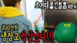 냉동실에 초거대물풍선 넣고 얼음 만들다가 냉장고 박살났습니다! ㅠ - 허팝