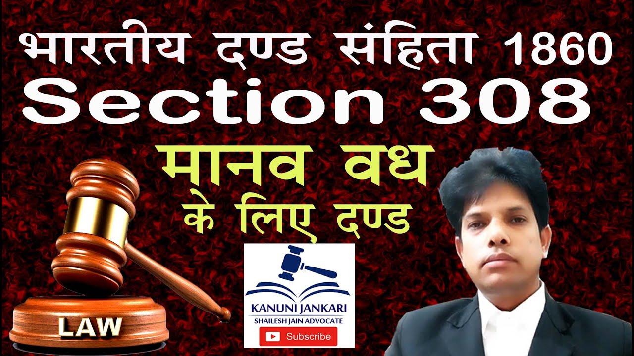 Section 308 ipc in hindi | धारा 308 आईपीसी | मानव वध के ...