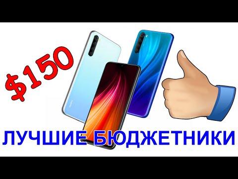 Лучшие бюджетные смартфоны 2019 за 150 долларов - Интересные гаджеты