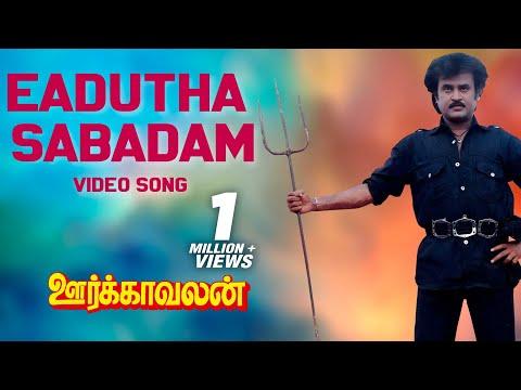 Tamil Hit Songs | Eadutha Sabadam Video...