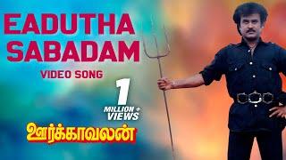 Tamil Hit Songs | Eadutha Sabadam Video song | Oorkavalan Tamil Movie Songs