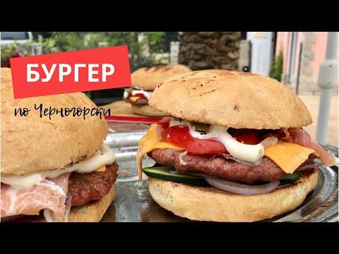 Бургер по Черногорски