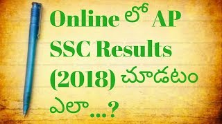 how to check ap ssc results 2018