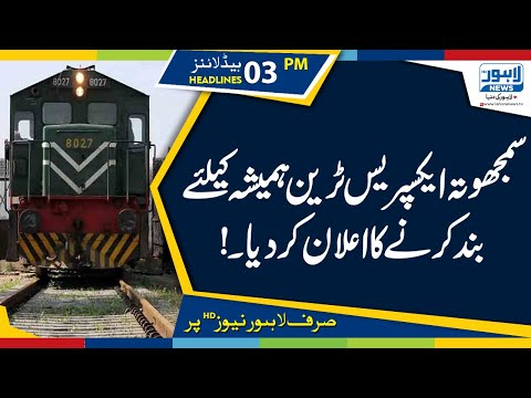 Pakistan Closes Samjhauta Express After Kashmir Issue|03 PM Headlines|8 August 2019 | Lahore News